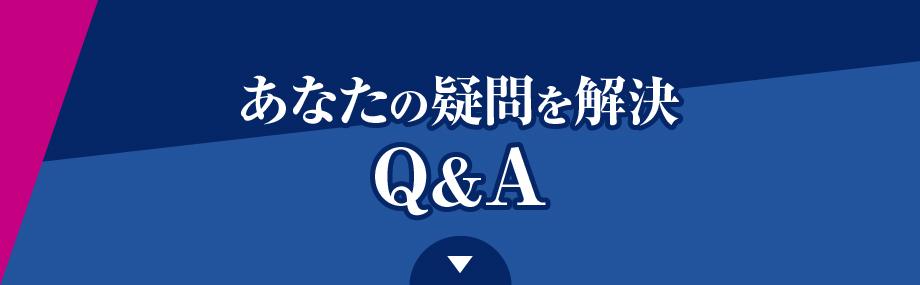 あなたの疑問を解決 Q&A