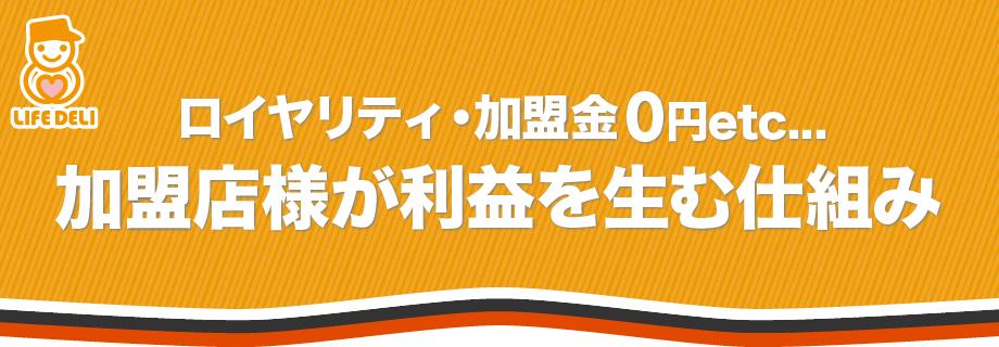 ロイヤリティ・加盟金0円etc...加盟店の利益を生む仕組み