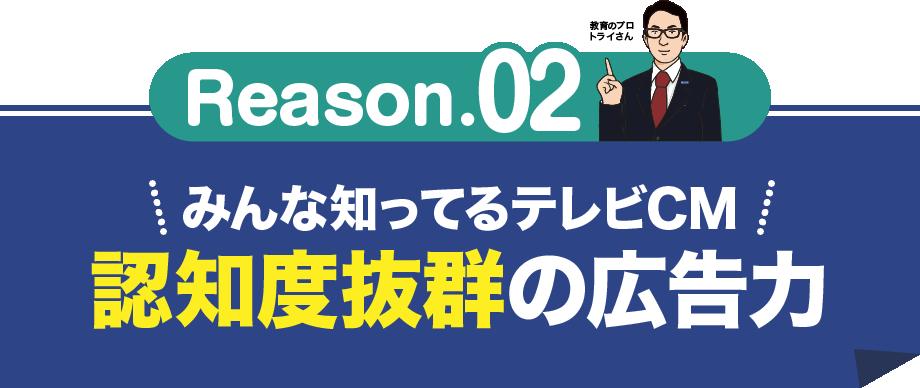 Reason02)みんな知ってるテレビCM!認知度抜群の広告力