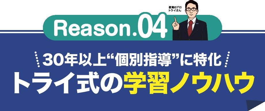 "Reason04)30年以上""個別指導""に特化!トライ式の学習ノウハウ"