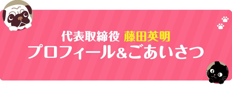 代表取締役 藤田英明  プロフィール&ごあいさつ