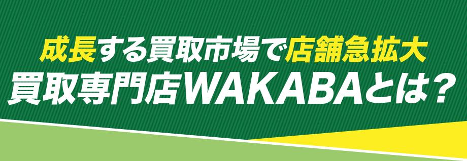 成長市場で業界後発の買取専門店WAKABA