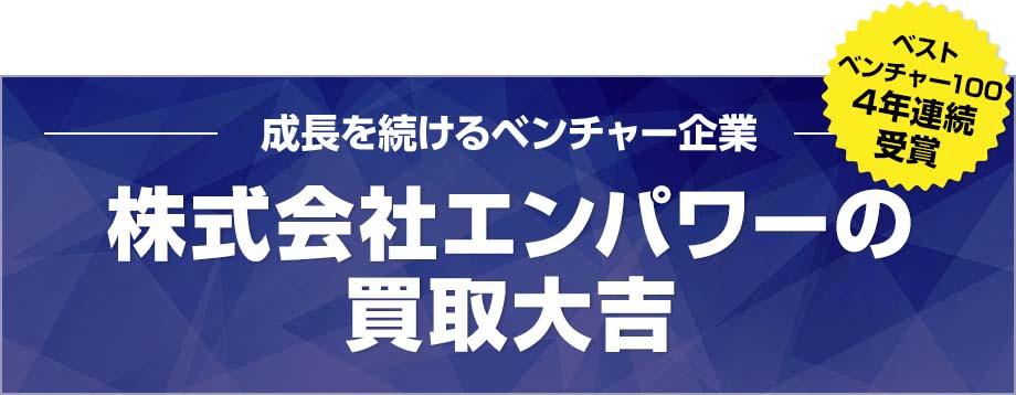 成長を続けるベンチャー企業 株式会社エンパワーの買取専門店 大吉