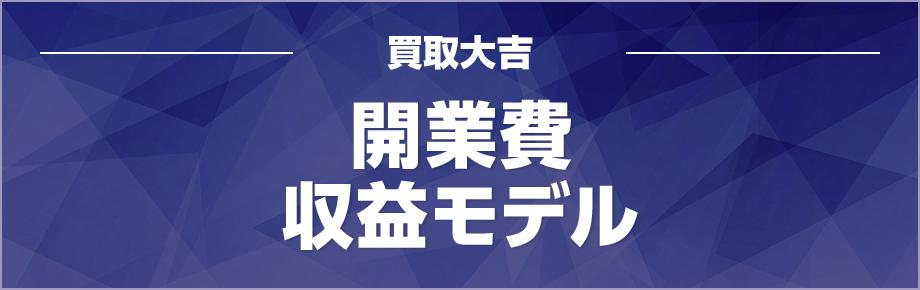 買取専門店 大吉フランチャイズの開業費・収益モデル