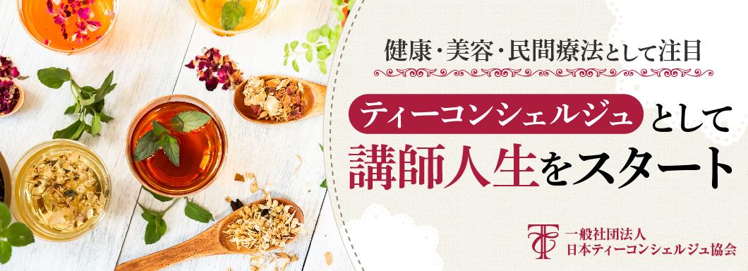 日本ティーコンシェルジュ協会のビジネスイメージ