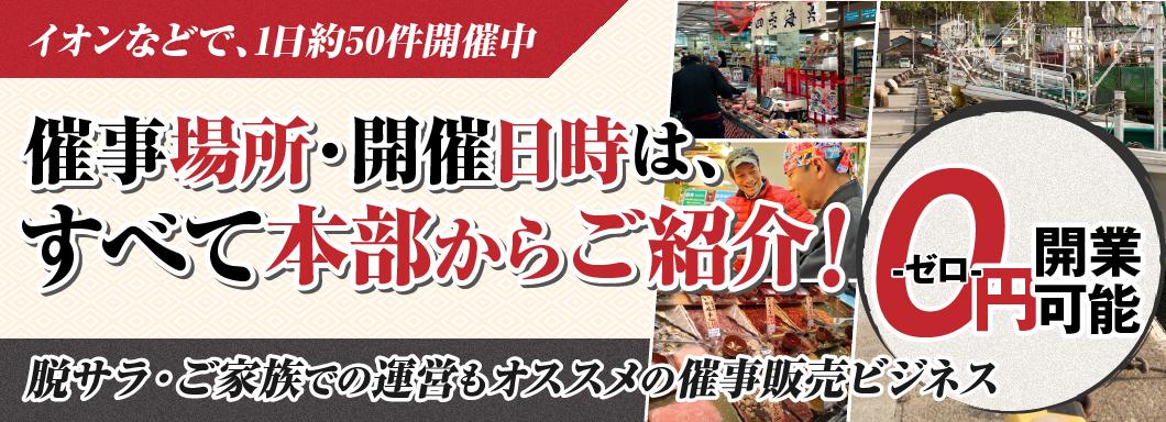 四季海菜のビジネスイメージ