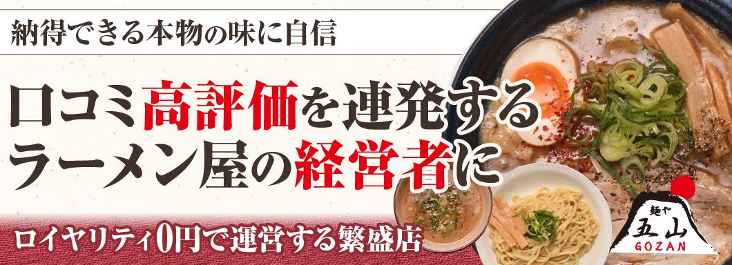 麺や五山のビジネスイメージ