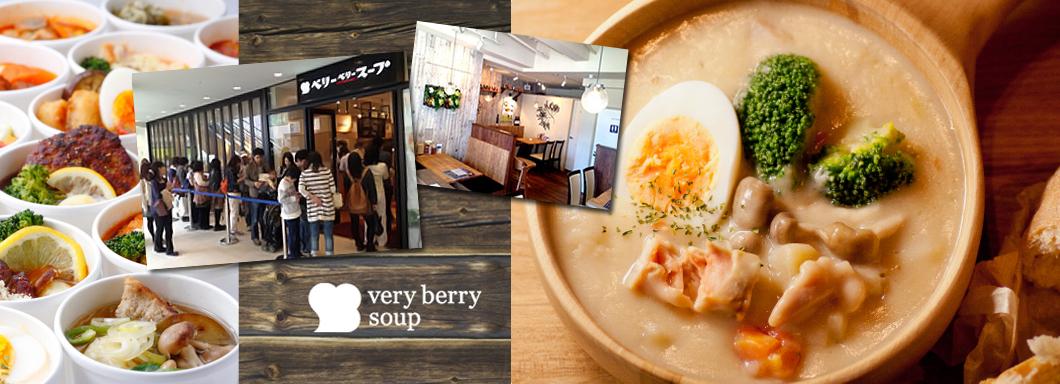 ベリーベリースープのビジネスイメージ