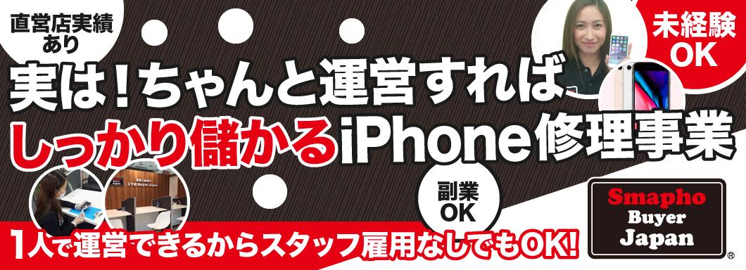 スマホ Buyer Japan(スマホバイヤージャパン)のビジネスイメージ