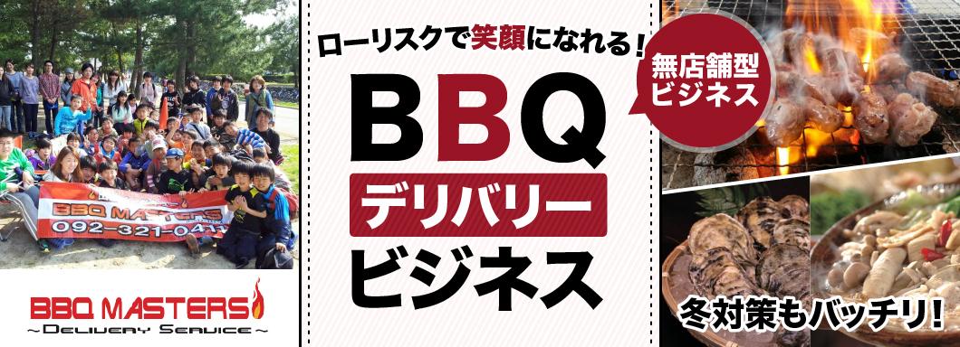BBQ MASTERSのビジネスイメージ
