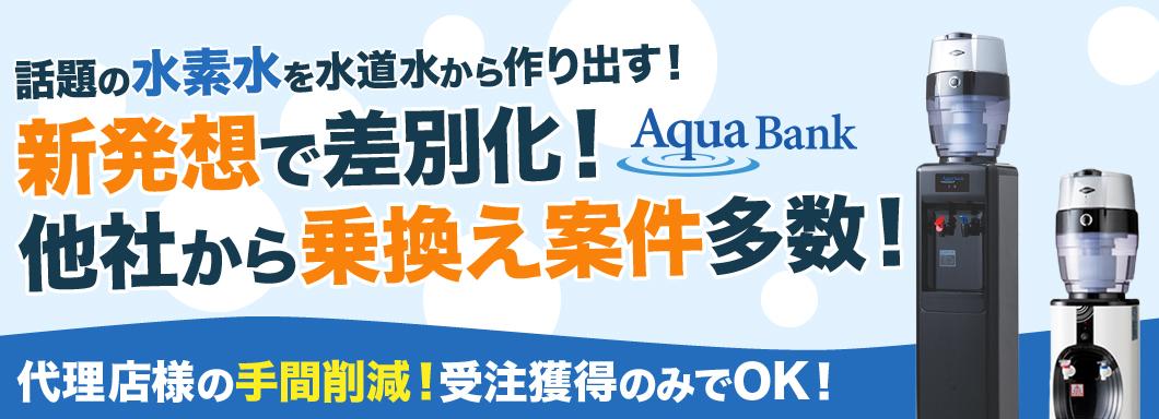 Aqua Bankのビジネスイメージ