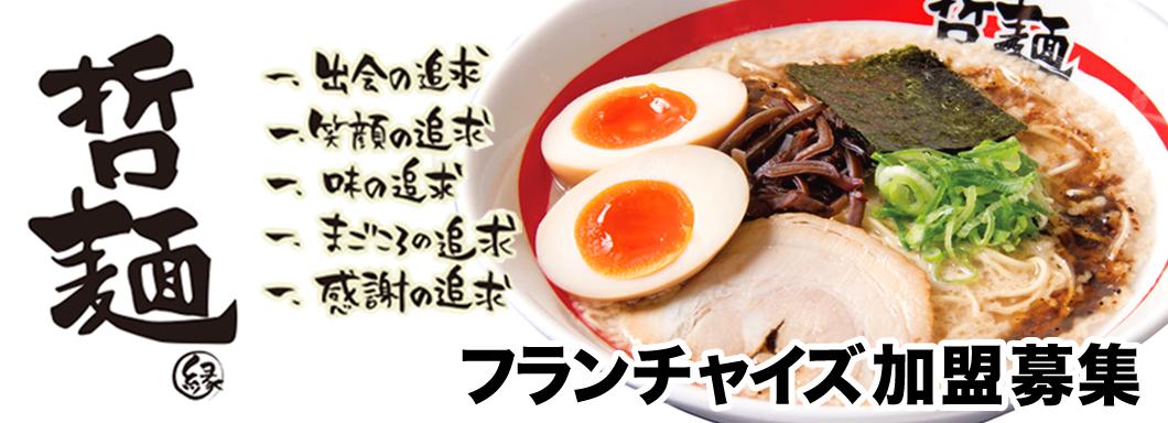 哲麺 縁のビジネスイメージ