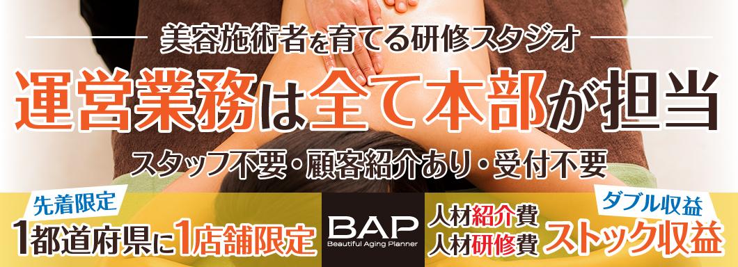 BAP研修スタジオのビジネスイメージ
