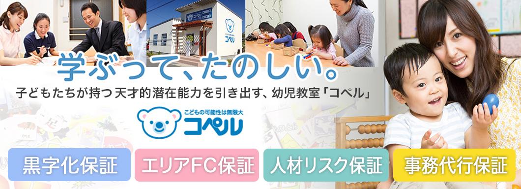 幼児教室コペルのビジネスイメージ
