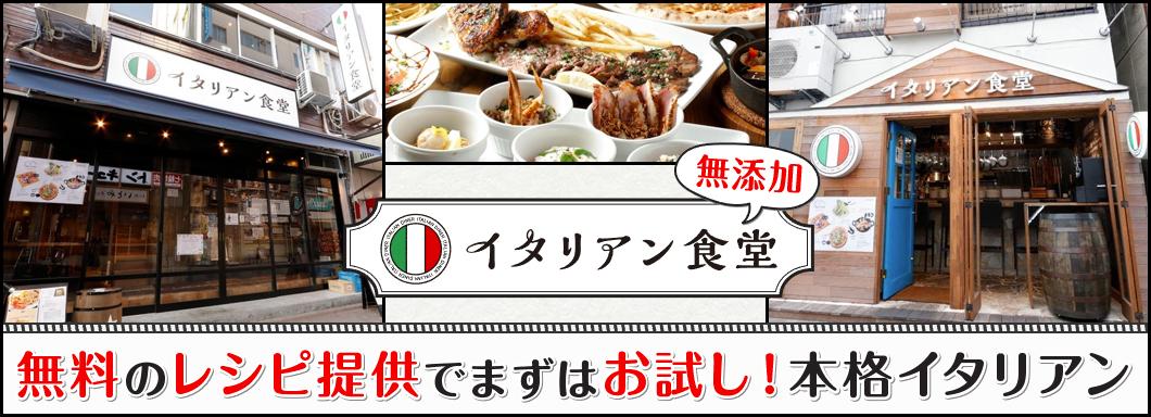 イタリアン食堂のビジネスイメージ