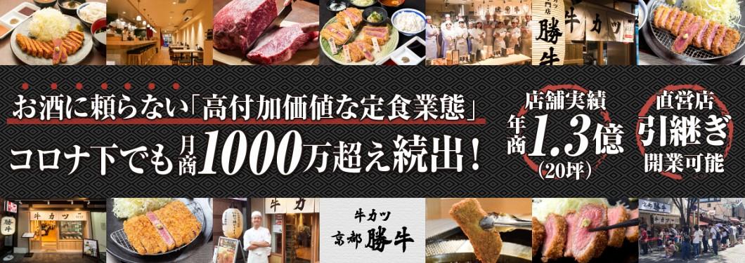 京都勝牛のビジネスイメージ