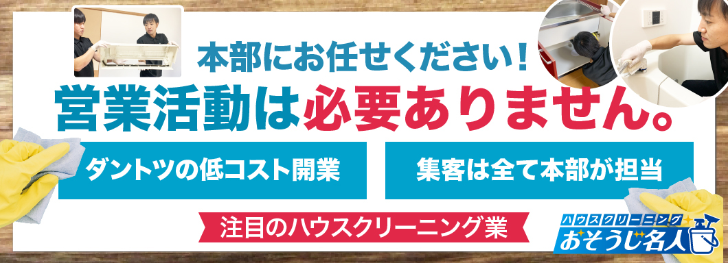 YOU House Cleaning Promotionのビジネスイメージ