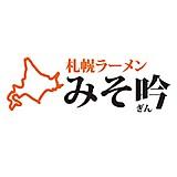 北海道コンセプトの味噌ラーメン札幌ラーメン みそ吟