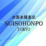 元気で長生!水素関連商品の販売専門店水素本舗東京
