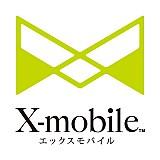 携帯キャリアのLCCエックスモバイル