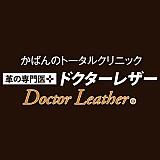 中古ブランドバッグの再生・転売ドクターレザー再販ビジネス