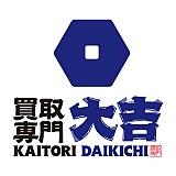 店舗継続率93.2%を誇る充実の支援買取専門店 大吉