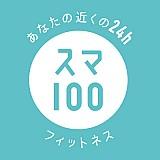 24時間営業小型フィットネスジム事業スマートフィット100
