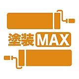 顧客紹介あり!外壁・屋根塗装ビジネス塗装MAX