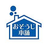 店舗数業界No.1ハウスクリーニング おそうじ本舗