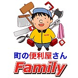 日本初の便利屋!創業30年以上の実績町の便利屋さんファミリー