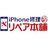 需要拡大中!開業しやすさが魅力!iPhone修理「リペア本舗」