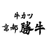 京都発祥 牛カツ専門店京都 勝牛