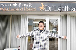 ドクターレザー
