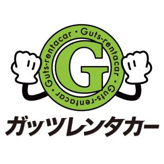 ガッツレンタカーのロゴ