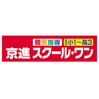 京進スクール・ワンのロゴ