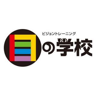 目の学校のロゴ