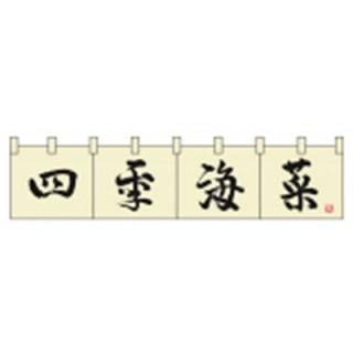 四季海菜のロゴ