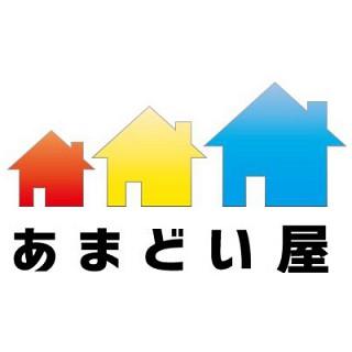 あまどい屋のロゴ