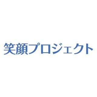 笑顔プロジェクトのロゴ