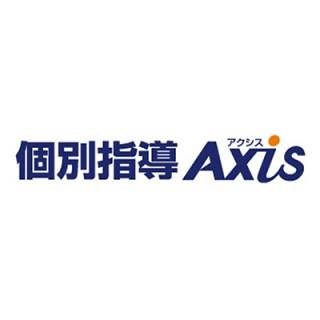 個別指導Axisのロゴ