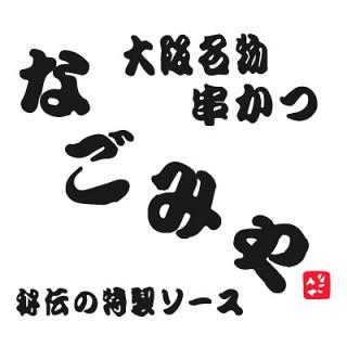 大阪名物 串かつなごみやのロゴ