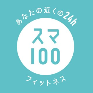 スマートフィット100のロゴ