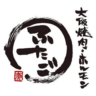大阪焼肉ホルモン ふたごのロゴ