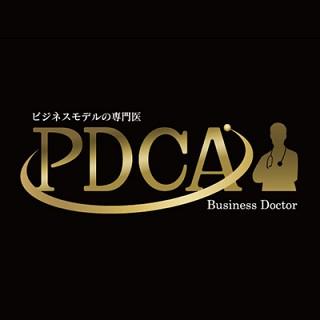 PDCAビジネスドクターのロゴ