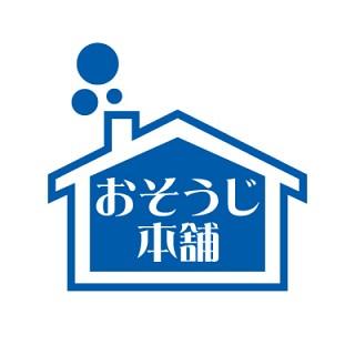 ハウスクリーニング おそうじ本舗のロゴ