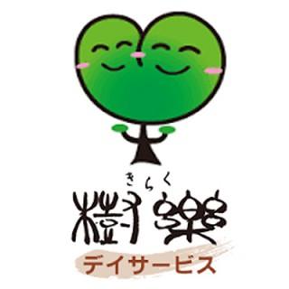 デイサービス 樹楽のロゴ