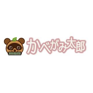かべがみ太郎のロゴ