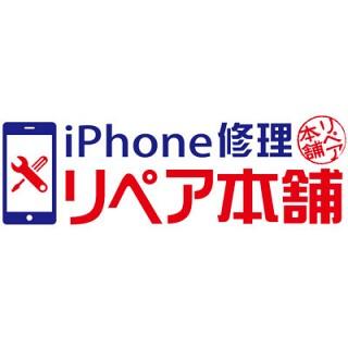 iPhone修理「リペア本舗」のロゴ