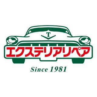 エクステリアリペアのロゴ