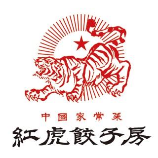 紅虎餃子房のロゴ